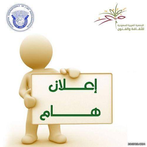 بدء استقبال طلبات عضوية الفياب FIAP