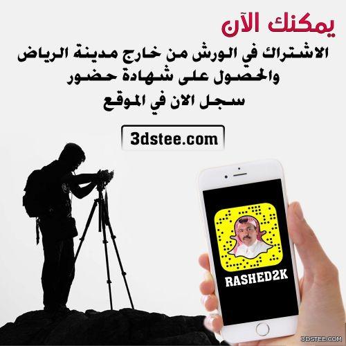 يمكنك الان الاشتراك في الورش من خارج مدينة الرياض والحصول على شهادة حضور