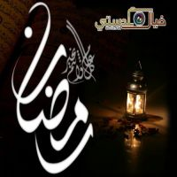 بمناسبة حلول شهر رمضان المبارك لعام 1436هـ