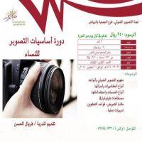 فنون الرياض تقدم أساسيات التصوير الضوئي للسيدات