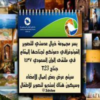 دعوة لمعرض مجموعة خيال عدستي في الوان السعودية