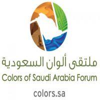 انطلاق مسابقات ألوان السعودية للتصوير الضوئي والأفلام 2017