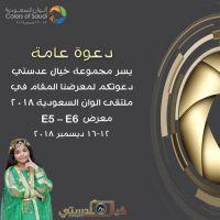 دعوة لمعرض خيال عدستي في الوان السعودية