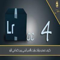 اللايت روم 4 - كيف تصنع خيارات وايت بالنس للجي بيج كما في الراو