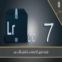 اللايت روم 7 - طريقة تطبيق الكونتراست او التباين باللايت روم