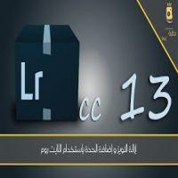 اللايت روم 13 - إزالة النويز و إضافة الحدة بإستخدام لايت روم cc