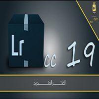 اللايت روم 19- الفلتر المتدرج