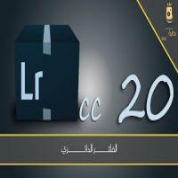 اللايت روم 20 - الفلتر الدائري
