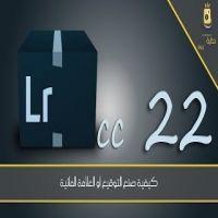 اللايت روم 22 - كيفية صنع التوقيع أو العلامة المائية