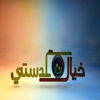 الاعمال المشاركة في جناح مجموعة خيال عدستي المعروض في ملتقى الوان السعودية 1437